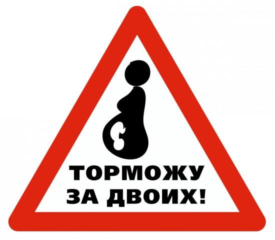 Можно ли беременным посещать автокурсы1