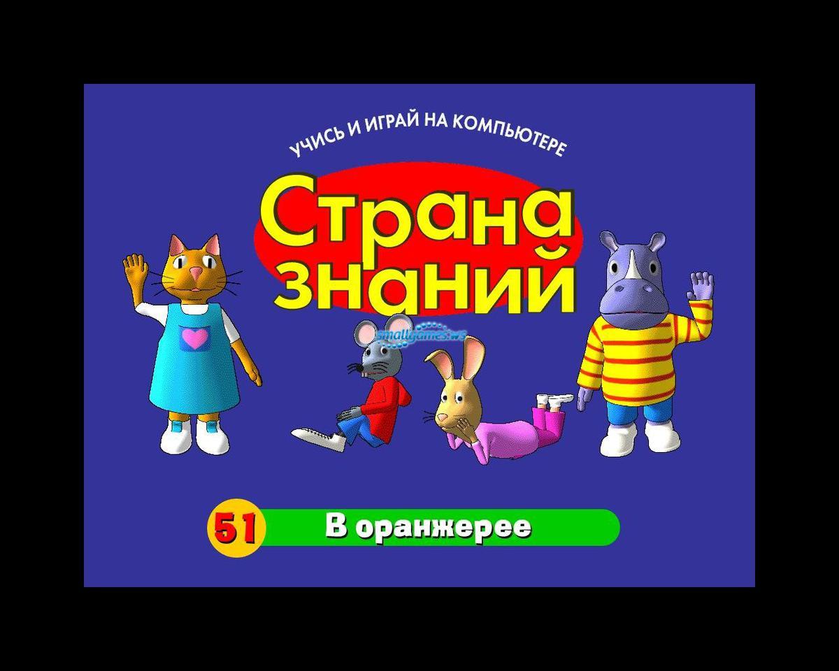 Компьютерные игры и развитие ребенка